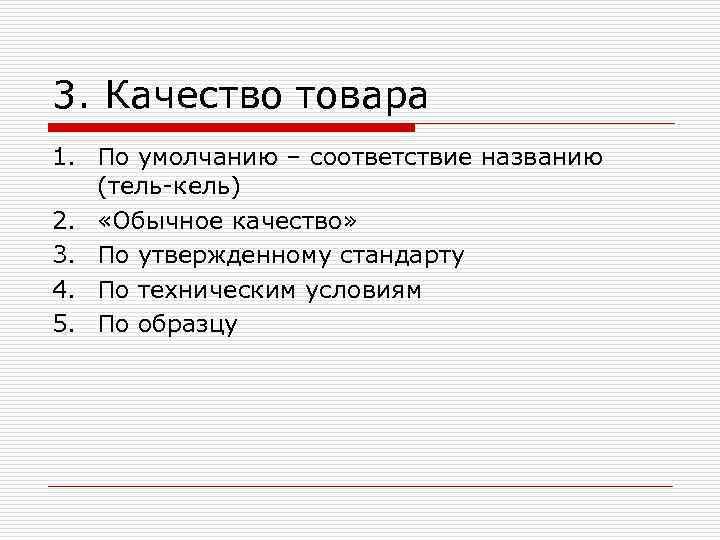 3. Качество товара 1. По умолчанию – соответствие названию (тель-кель) 2.  «Обычное качество»