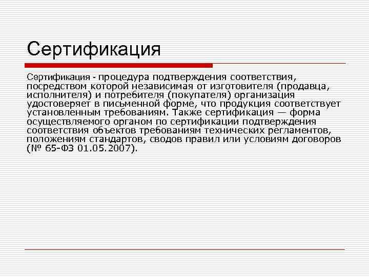 Сертификация - процедура подтверждения соответствия,  посредством которой независимая от изготовителя (продавца,  исполнителя)