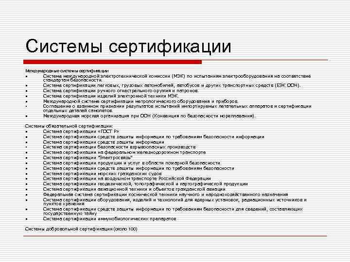 Системы сертификации Международные системы сертификации •  Система международной электротехнической комиссии (МЭК) по испытаниям