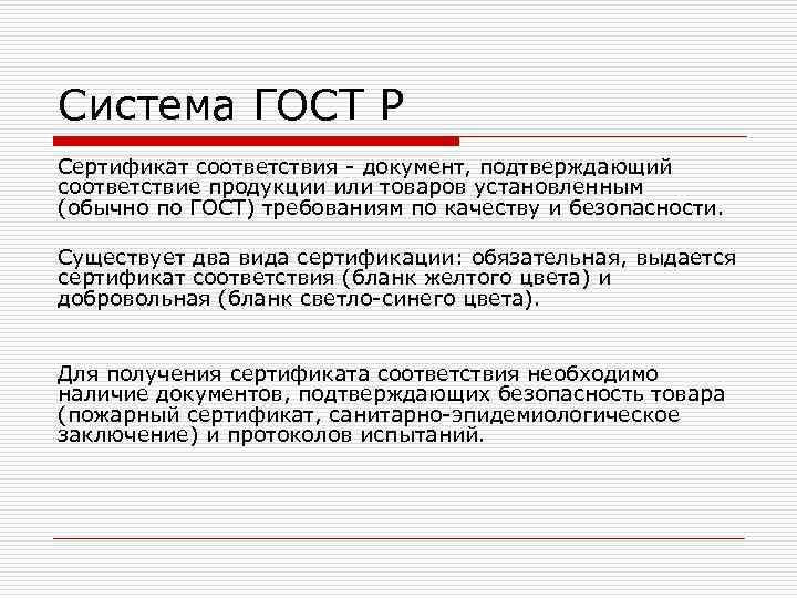 Система ГОСТ Р Сертификат соответствия - документ, подтверждающий соответствие продукции или товаров установленным (обычно