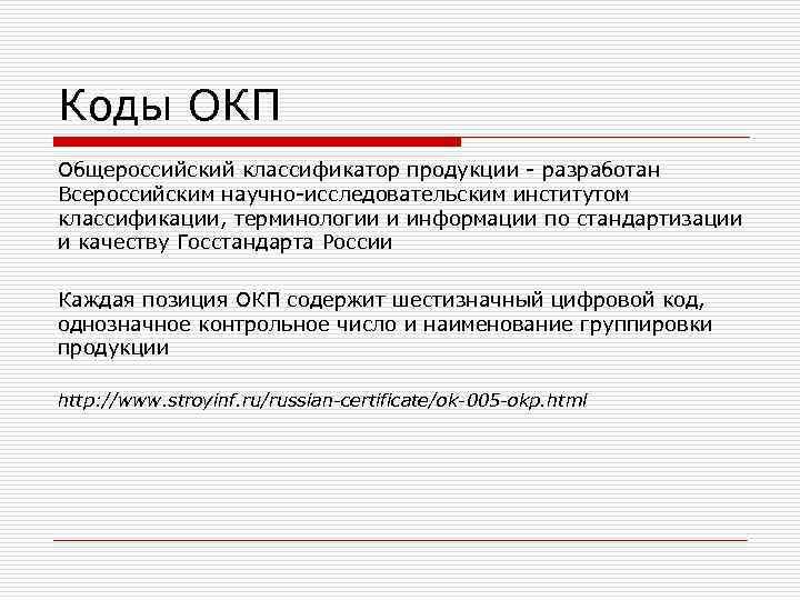 Коды ОКП Общероссийский классификатор продукции - разработан Всероссийским научно-исследовательским институтом классификации, терминологии и информации