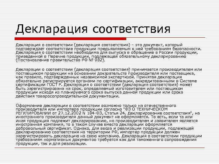 Декларация соответствия Декларация о соответствии (декларация соответствия) – это документ, который подтверждает соответствие продукции