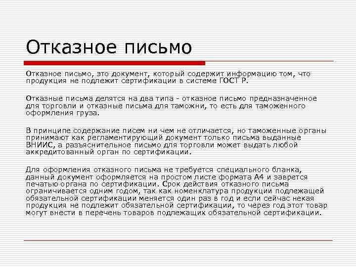 Отказное письмо, это документ, который содержит информацию том, что продукция не подлежит сертификации в