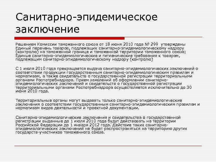 Санитарно-эпидемическое заключение Решением Комиссии таможенного союза от 18 июня 2010 года № 299 утверждены