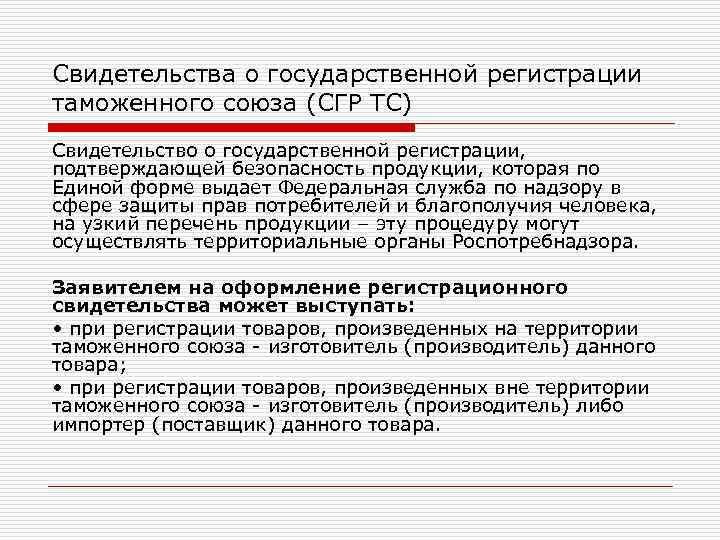 Свидетельства о государственной регистрации таможенного союза (СГР ТС) Свидетельство о государственной регистрации,  подтверждающей