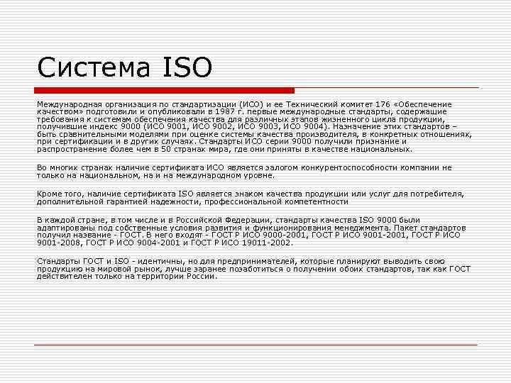 Система ISO Международная организация по стандартизации (ИСО) и ее Технический комитет 176 «Обеспечение качеством»