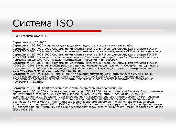 Система ISO Виды сертификатов ИСО:  Сертификаты ИСО 9000 Сертификат ISO 9000 – серия