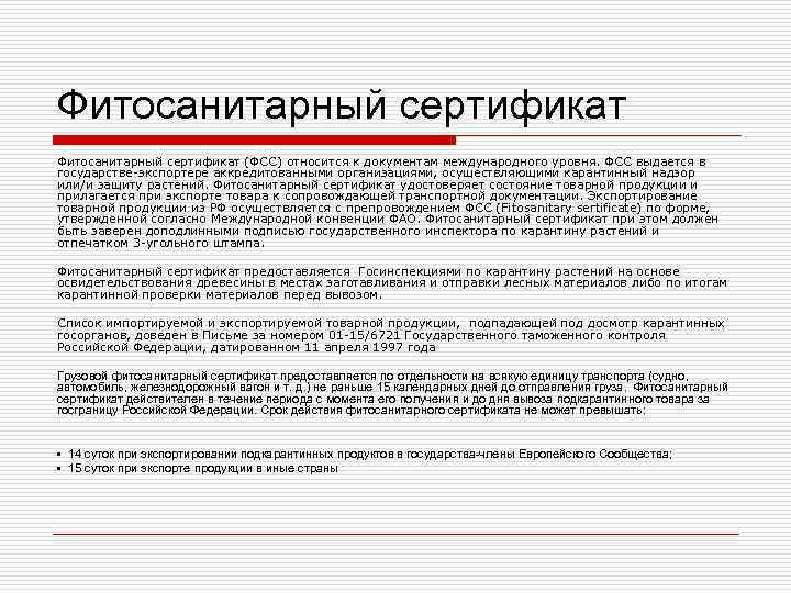 Фитосанитарный сертификат (ФСС) относится к документам международного уровня. ФСС выдается в государстве-экспортере аккредитованными организациями,