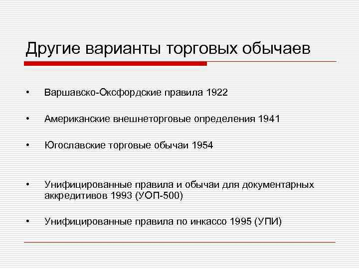 Другие варианты торговых обычаев  •  Варшавско-Оксфордские правила 1922  •  Американские
