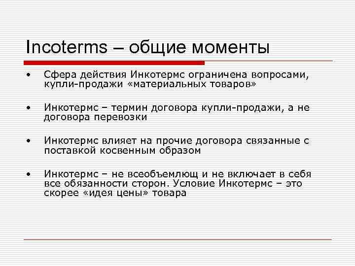 Incoterms – общие моменты •  Сфера действия Инкотермс ограничена вопросами,  купли-продажи «материальных