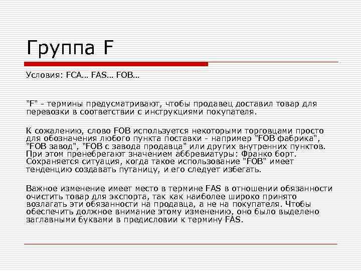 Группа F Условия: FCA… FAS… FOB…