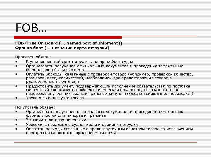FOB… FOB (Free On Board (. . . named port of shipment)) Франко борт