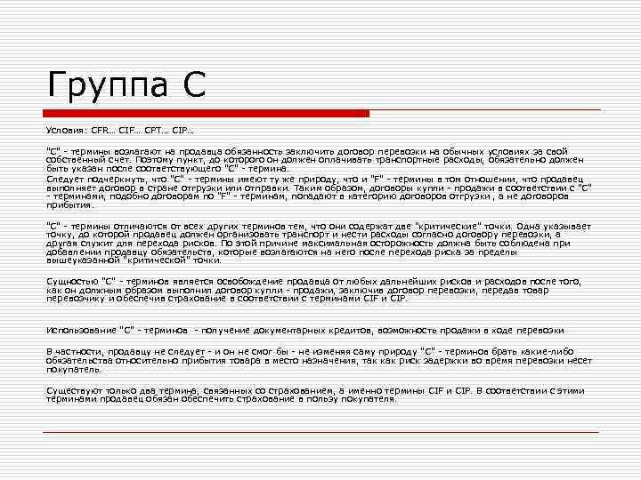 Группа C Условия: CFR… CIF… CPT… CIP…