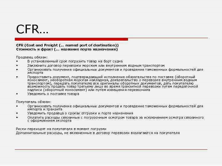CFR… CFR (Cost and Freight (. . . named port of destination)) Стоимость и