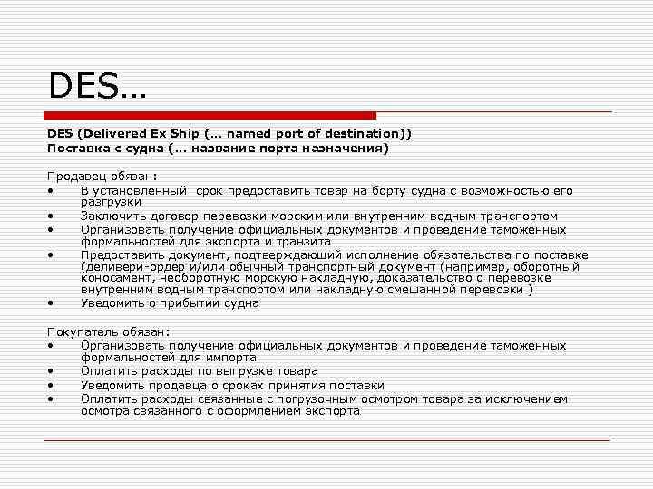 DES… DES (Delivered Ex Ship (. . . named port of destination)) Поставка с