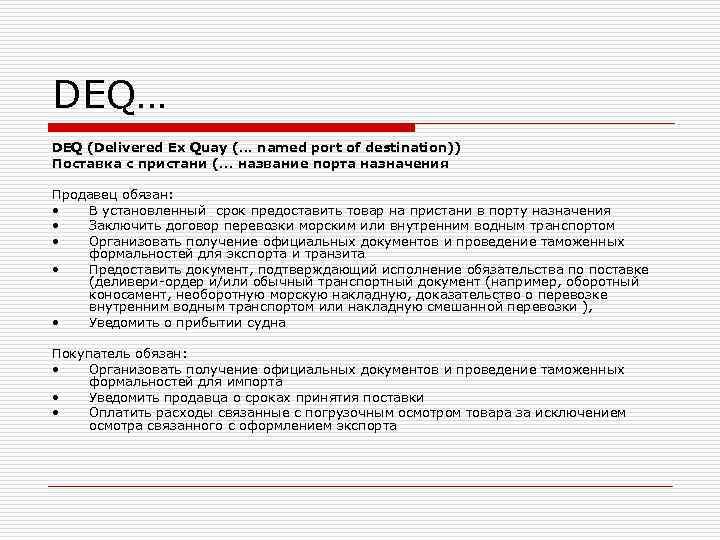 DEQ… DEQ (Delivered Ex Quay (. . . named port of destination)) Поставка с