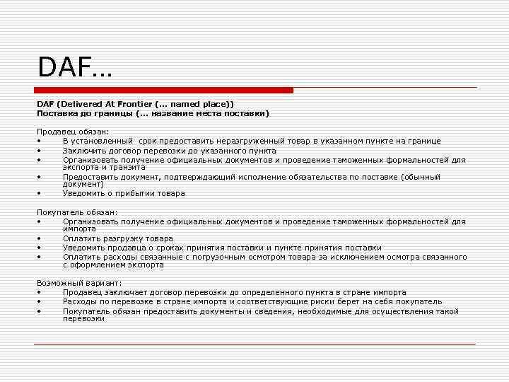 DAF… DAF (Delivered At Frontier (. . . named place)) Поставка до границы (.
