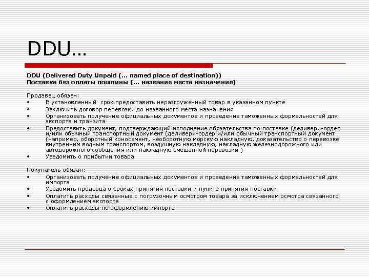 DDU… DDU (Delivered Duty Unpaid (. . . named place of destination)) Поставка без