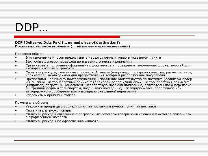DDP… DDP (Delivered Duty Paid (. . . named place of destination)) Поставка с