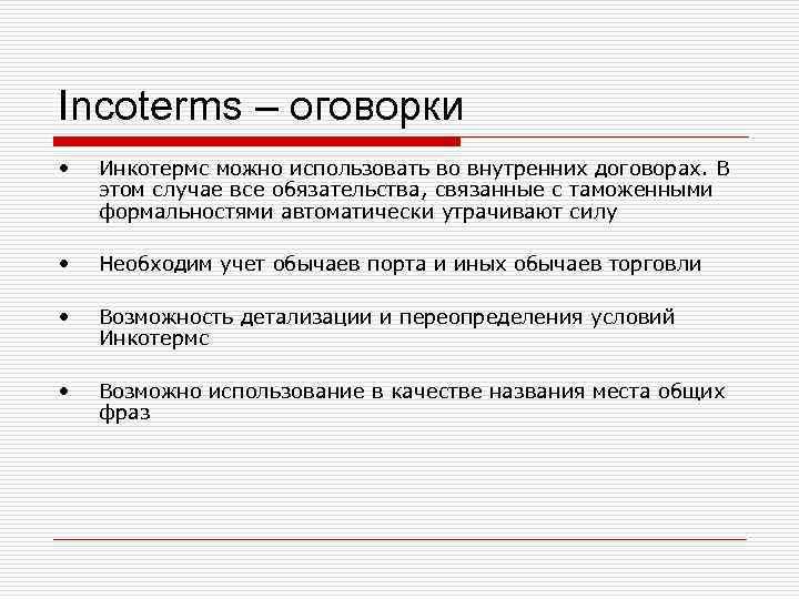 Incoterms – оговорки •  Инкотермс можно использовать во внутренних договорах. В этом случае