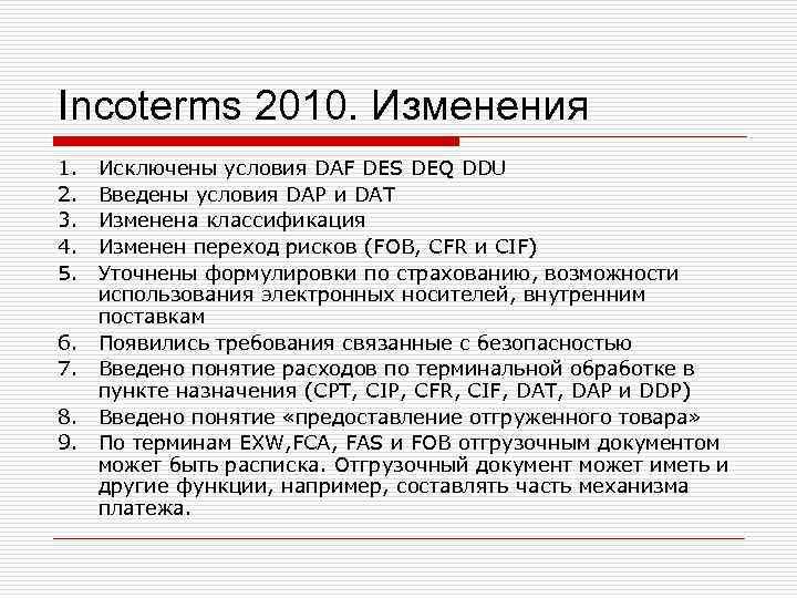 Incoterms 2010. Изменения 1.  Исключены условия DAF DES DEQ DDU 2.  Введены