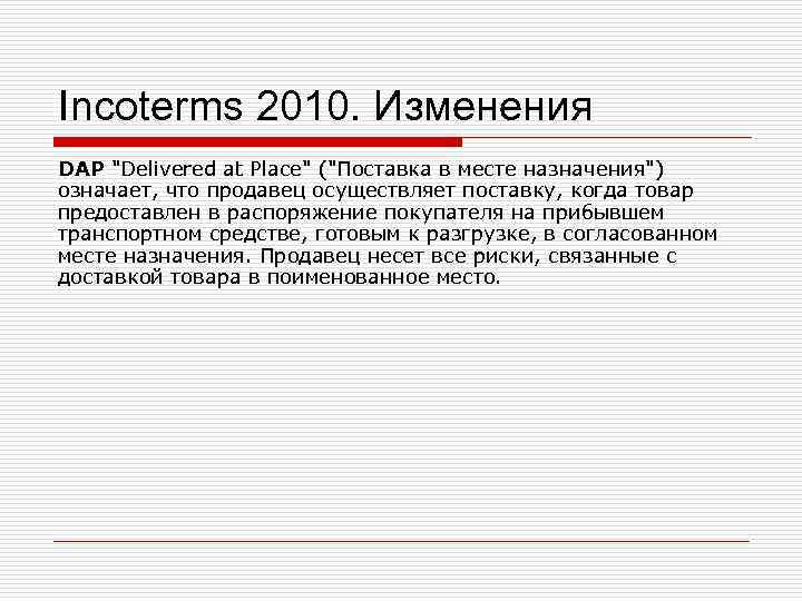 Incoterms 2010. Изменения DAP