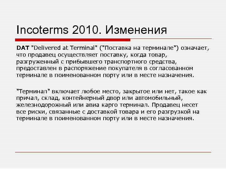 Incoterms 2010. Изменения DAT