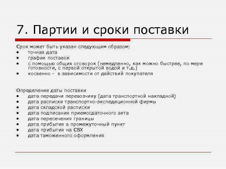 7. Партии и сроки поставки Срок может быть указан следующим образом:  •