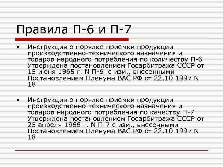 Правила П-6 и П-7 •  Инструкция о порядке приемки продукции производственно-технического назначения и