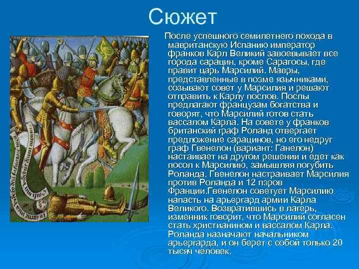 Сюжет После успешного семилетнего похода в  мавританскую Испанию император  франков Карл Великий