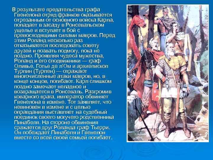 В результате предательства графа  Гвенелона отряд франков оказывается  отрезанным от