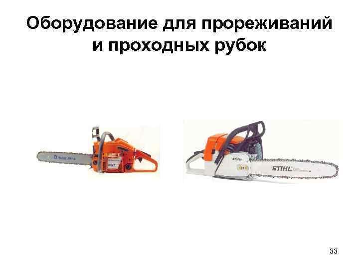Оборудование для прореживаний  и проходных рубок       33