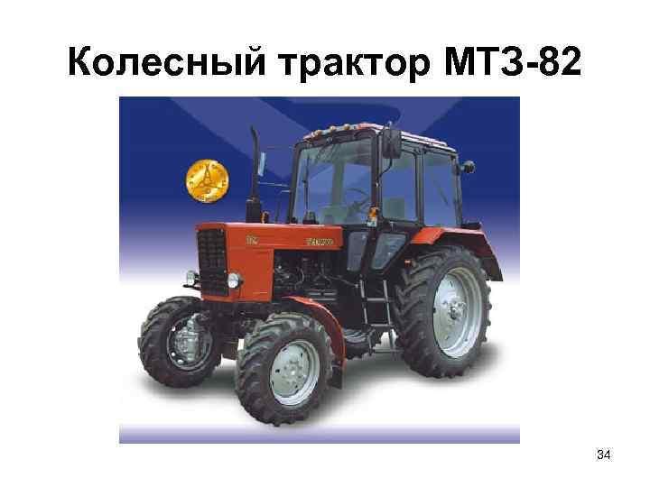 Колесный трактор МТЗ 82      34
