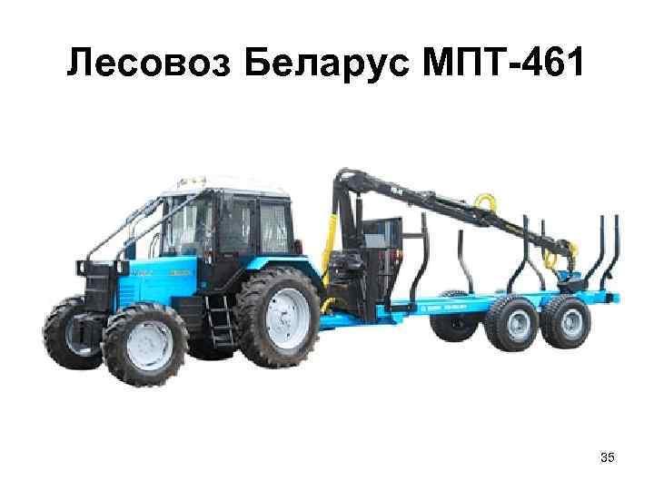 Лесовоз Беларус МПТ 461      35