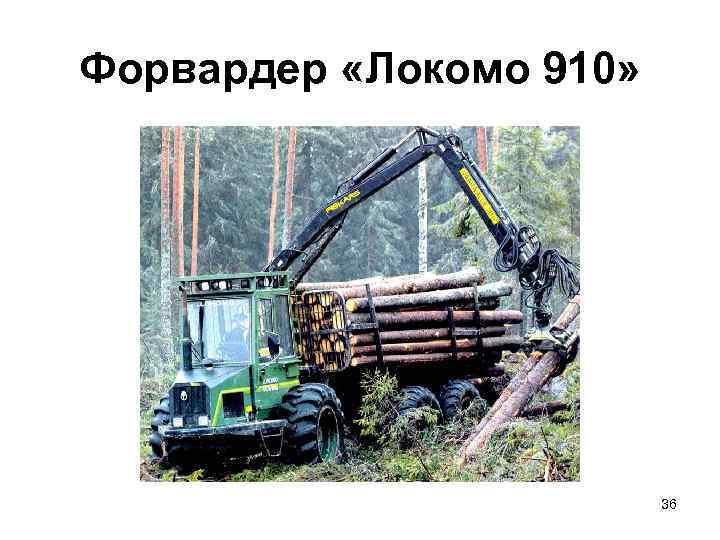 Форвардер «Локомо 910»      36
