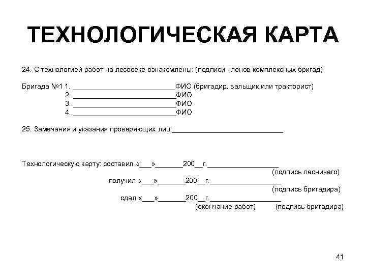 ТЕХНОЛОГИЧЕСКАЯ КАРТА 24. С технологией работ на лесосеке ознакомлены: (подписи членов комплексных бригад)