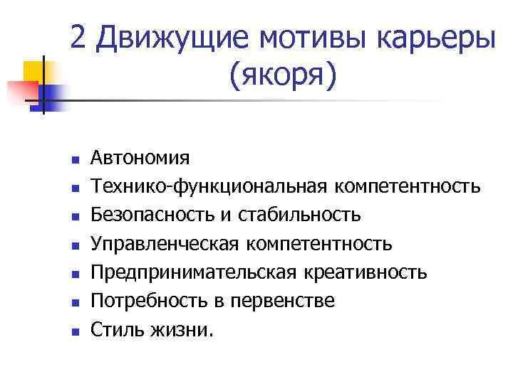2 Движущие мотивы карьеры   (якоря) n  Автономия n  Технико-функциональная компетентность