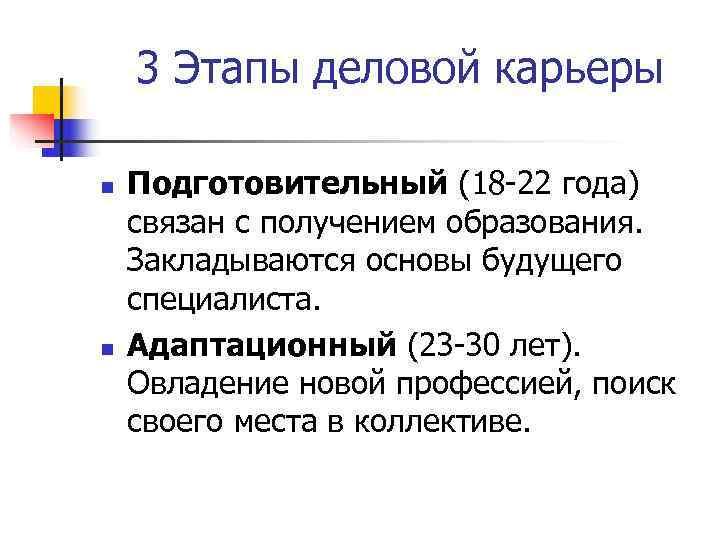 3 Этапы деловой карьеры n  Подготовительный (18 -22 года) связан с