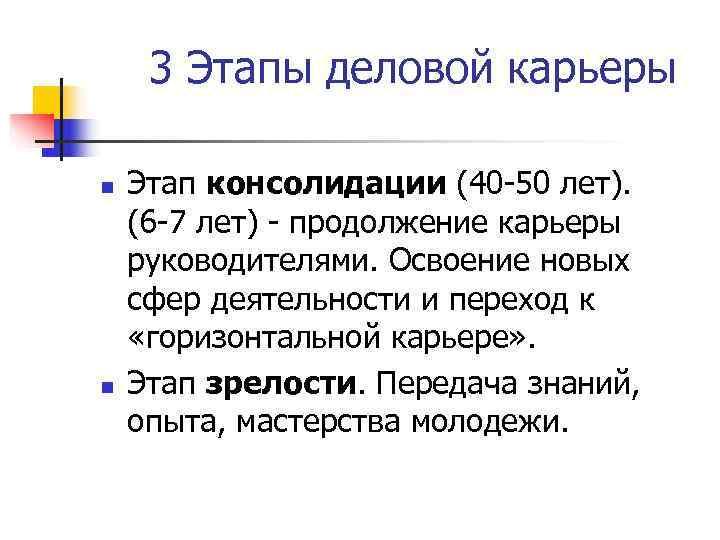 3 Этапы деловой карьеры n  Этап консолидации (40 -50 лет). (6 -7