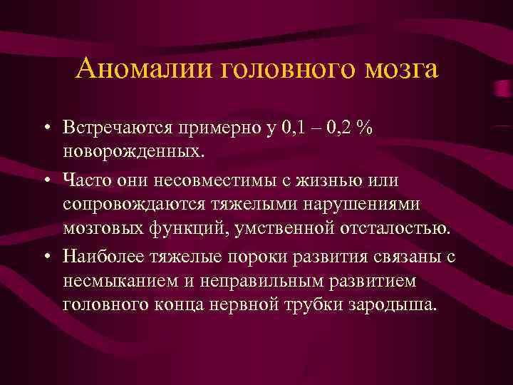Аномалии головного мозга • Встречаются примерно у 0, 1 – 0, 2
