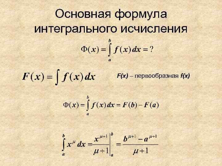 Основная формула интегрального исчисления    F(x) – первообразная f(x)