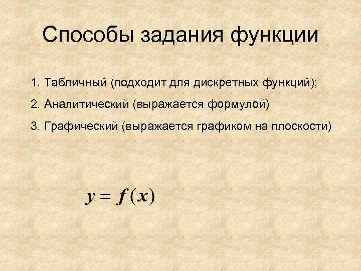 Способы задания функции 1. Табличный (подходит для дискретных функций); 2. Аналитический (выражается формулой)