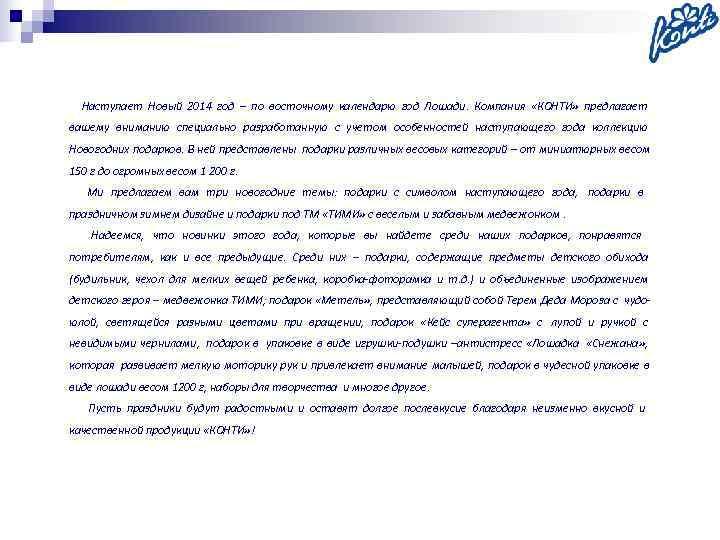 Наступает Новый 2014 год – по восточному календарю год Лошади. Компания «КОНТИ» предлагает