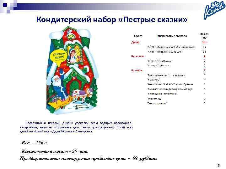Кондитерский набор «Пестрые сказки»   Красочный и веселый дизайн упаковки