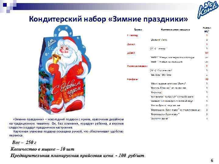 Кондитерский набор «Зимние праздники» – новогодний подарок с ярким, красочным дизайном на