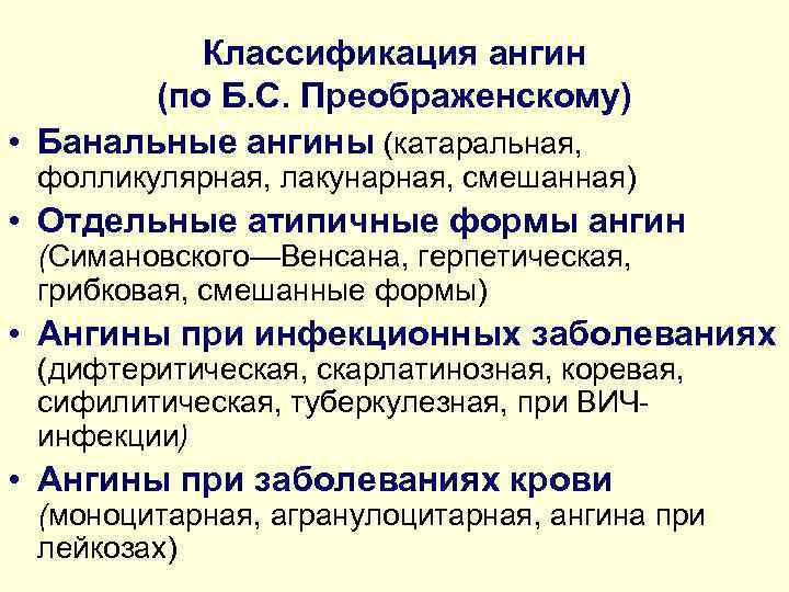 Классификация ангин   (по Б. С. Преображенскому) • Банальные ангины (катаральная,