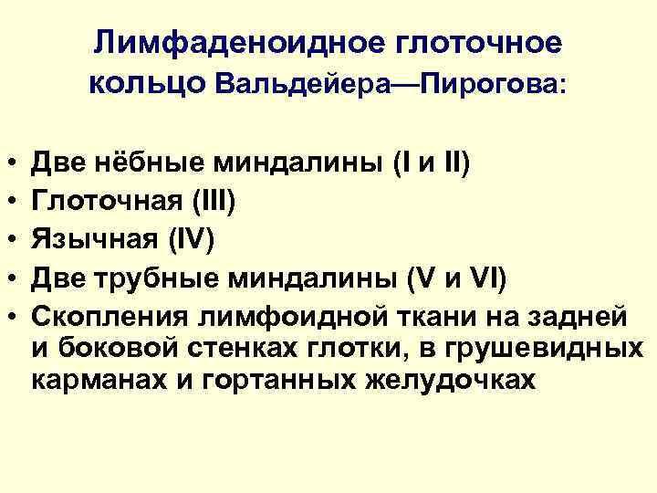 Лимфаденоидное глоточное  кольцо Вальдейера—Пирогова:  •  Две нёбные миндалины (I