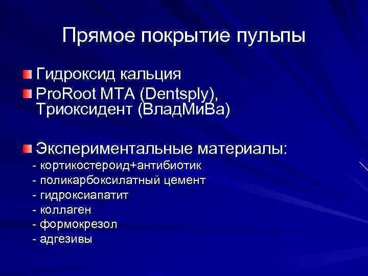 Прямое покрытие пульпы Гидроксид кальция Pro. Root MTA (Dentsply), Триоксидент (Влад. Ми.