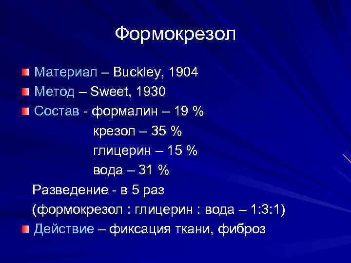 Формокрезол Материал – Buckley, 1904 Метод – Sweet, 1930 Состав - формалин