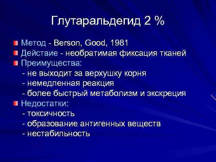Глутаральдегид 2 % Метод - Berson, Good, 1981 Действие - необратимая фиксация тканей
